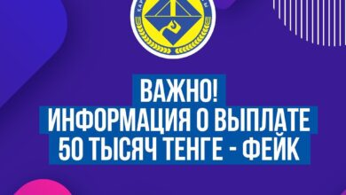 Photo of Информация о выплате 50 тысяч тенге – фейк