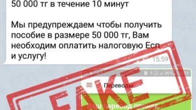 Photo of «Оплати налог и получи 50 тысяч». Байбек высказался о мошенниках