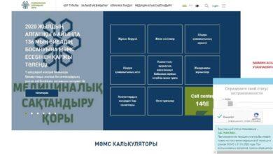 Photo of Минздрав опровергает информацию о незастрахованности госслужащих