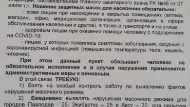 Photo of Документ о «ловле» граждан без масок в Павлодарской области —  фейк