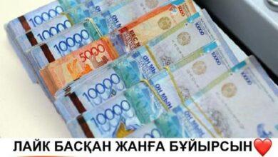 Photo of Банк выплатит казахстанцам по 21 500 тенге — фейк