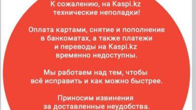 Photo of Kaspi Bank: «Никаких кибератак не было, деньги клиентов в сохранности»
