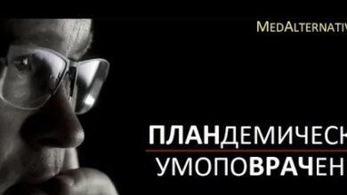 Photo of Вся правда о нашумевшем фильме о коронавирусе