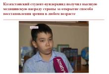 Photo of Фейк: «Казахстанский студент разработал лекарство от слепоты»