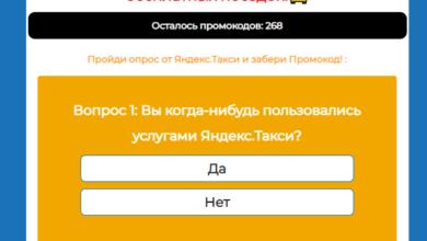 Photo of Яндекс Такси атынан ұсынылатын сыйлықтар – интернеттегі тағы бір алаяқтық