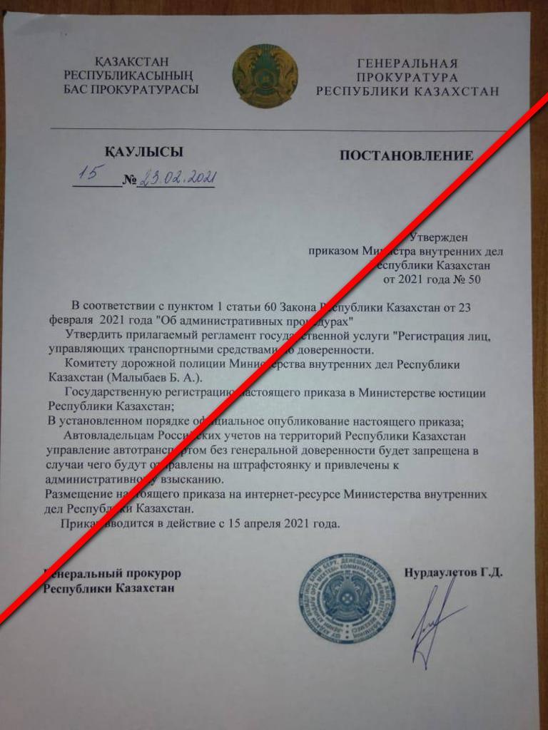 Фейковое постановление Генпрокуратуры распространяют казахстанцы